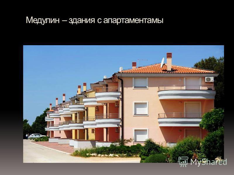 Медулин – здания с апартаментами