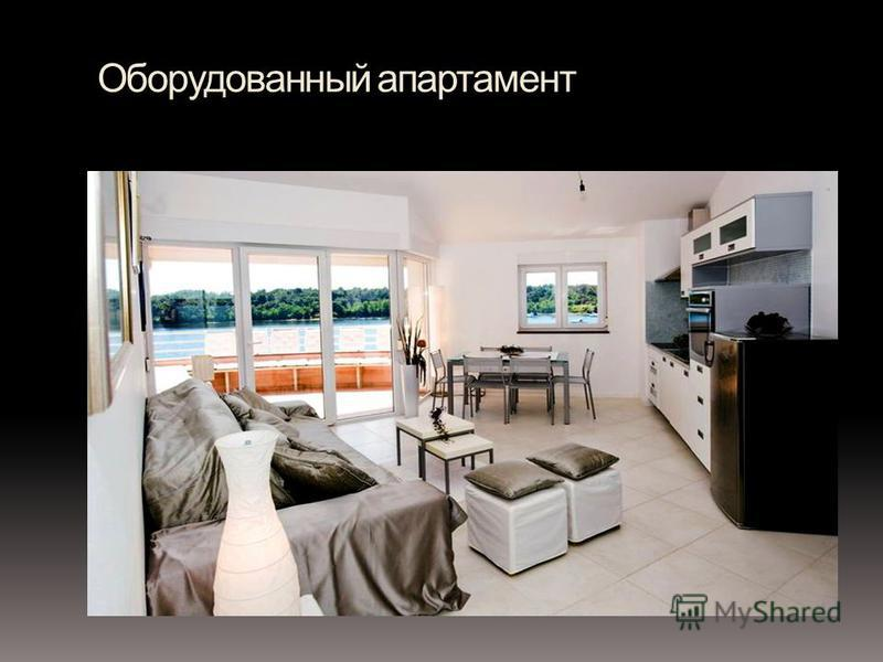 Оборудованный апартамент