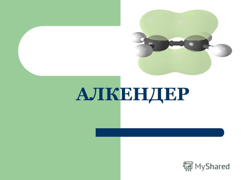 АЛКЕНДЕР