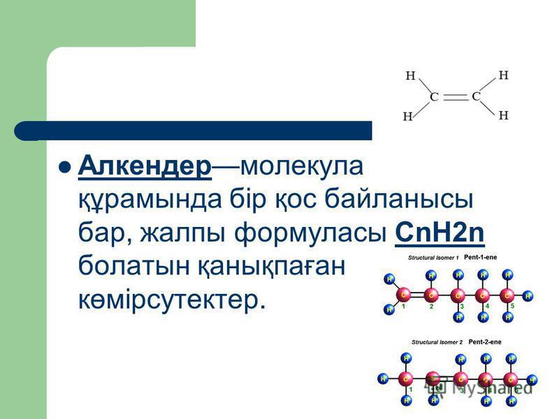 Алкендермолекула құрамында бір қос байланысы бар, жалпы формуласы СnН2n болатын қанықпаған көмірсутектер.