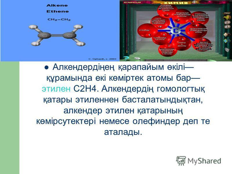 Алкендердіңең қарапайым өкілі құрамында екі көміртек атомы бар этилен С2Н4. Алкендердің гомологтық қатары этиленнен басталатындықтан, алкендер этилен қатарының көмірсутектері немесе олефиндер деп те аталады.