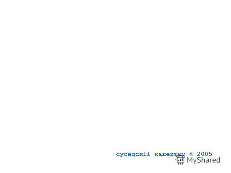 суседскii калектыу © 2005