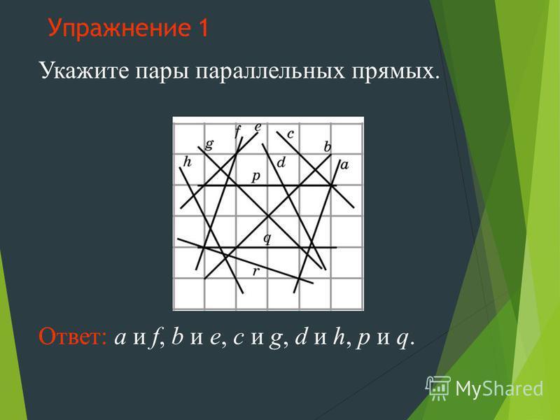 Упражнение 1 Укажите пары параллельных прямых. Ответ: a и f, b и e, c и g, d и h, p и q.