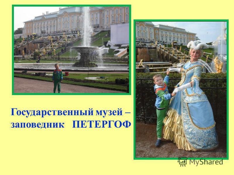 Государственный музей – заповедник ПЕТЕРГОФ