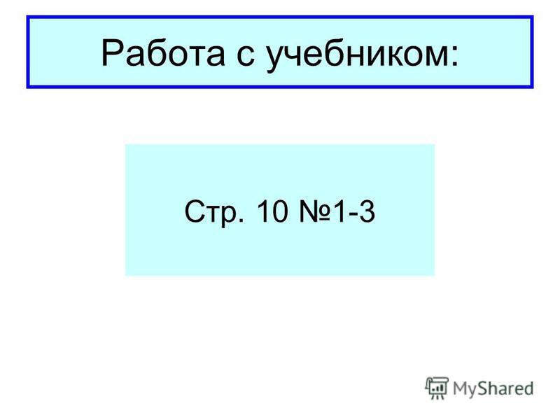Работа с учебником: Стр. 10 1-3