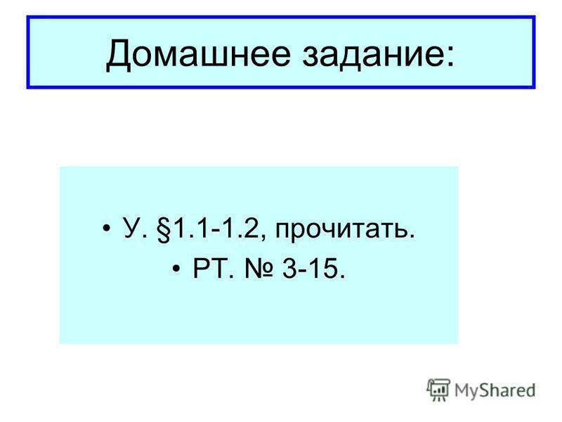 Домашнее задание: У. §1.1-1.2, прочитать. РТ. 3-15.