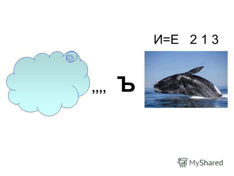 И=Е 2 1 3,,,, Ъ