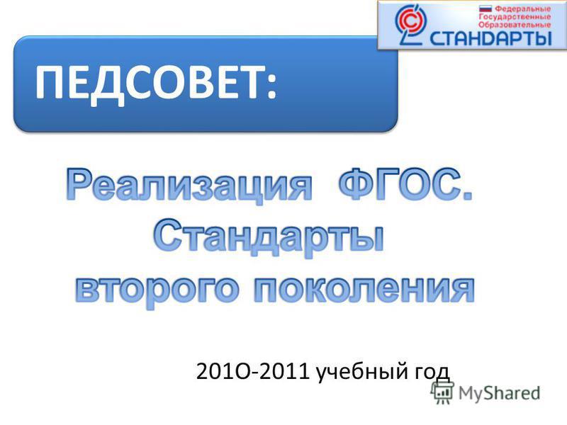 201О-2011 учебный год ПЕДСОВЕТ: