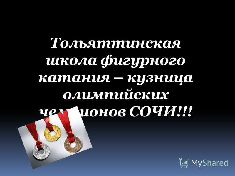 Тольяттинская школа фигурного катания – кузница олимпийских чемпионов СОЧИ!!!