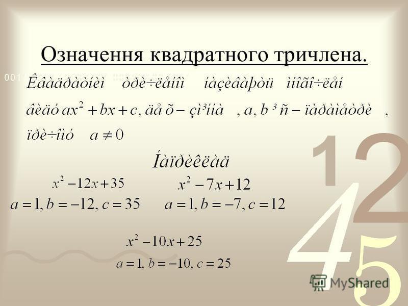 Квадратний тричлен. Теорема про розклад квадратного тричлена на множники. Означення квадратного тричлена. Корені квадратного тричлена. Теорема про розклад квадратного тричлена на множники. Застосування до розв`язування вправ. Зміст презентації. Робот
