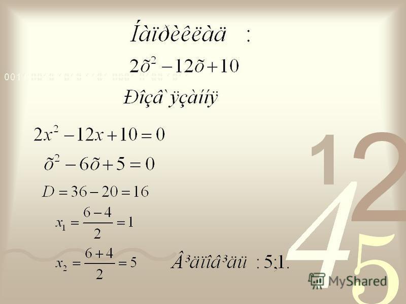 Означення кореня квадратного тричлена. Коренем квадратного тричлена називають значення змінної, при якому значення квадратного тричлена дорівнює нулю.