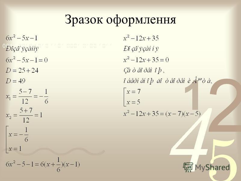 Два способи розкладу квадратного тричлена на лінійні множники. Спосіб перший. Спосіб другий.