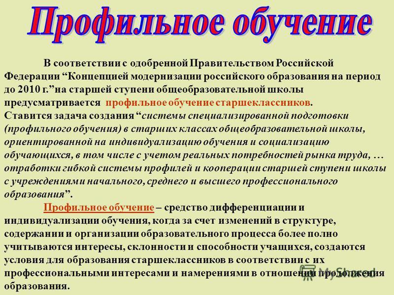 В соответствии с одобренной Правительством Российской Федерации Концепцией модернизации российского образования на период до 2010 г.на старшей ступени общеобразовательной школы предусматривается профильное обучение старшеклассников. Ставится задача с