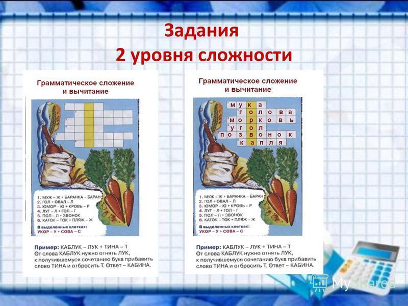 Задания 2 уровня сложности