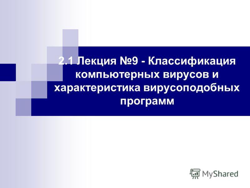2.1 Лекция 9 - Классификация компьютерных вирусов и характеристика вирусоподобных программ