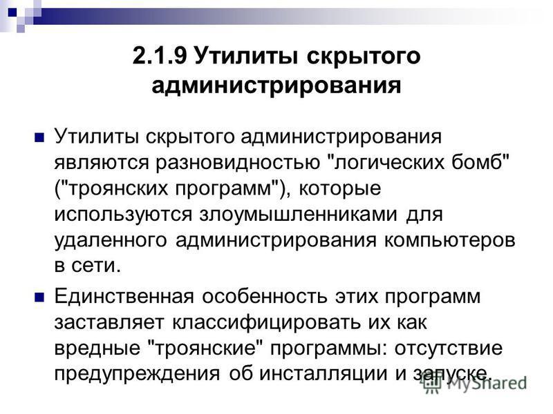 2.1.9 Утилиты скрытого администрирования Утилиты скрытого администрирования являются разновидностью