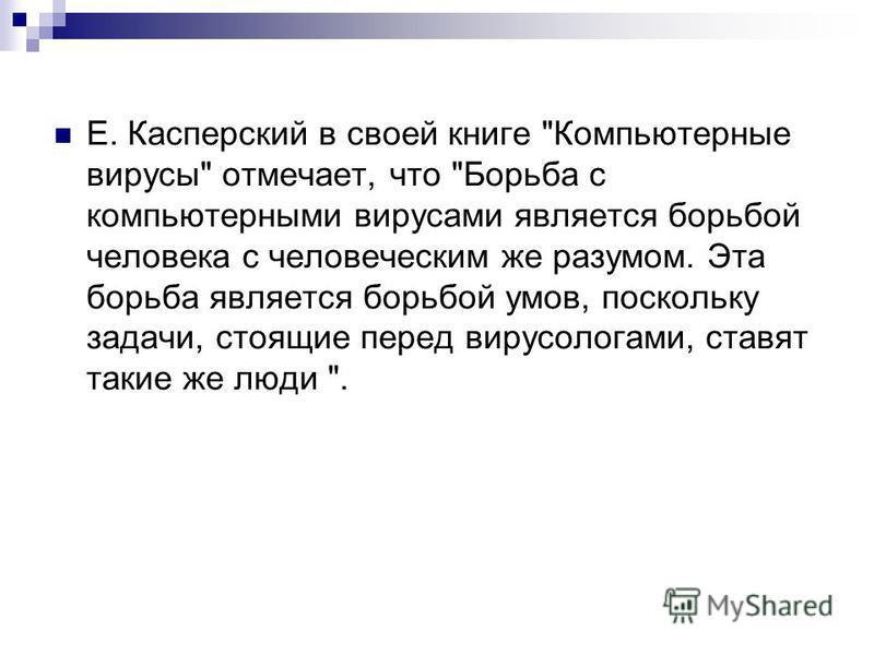 Е. Касперский в своей книге