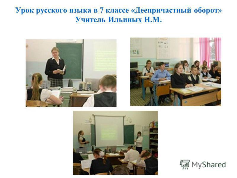 Урок русского языка в 7 классе «Деепричастный оборот» Учитель Ильиных Н.М.