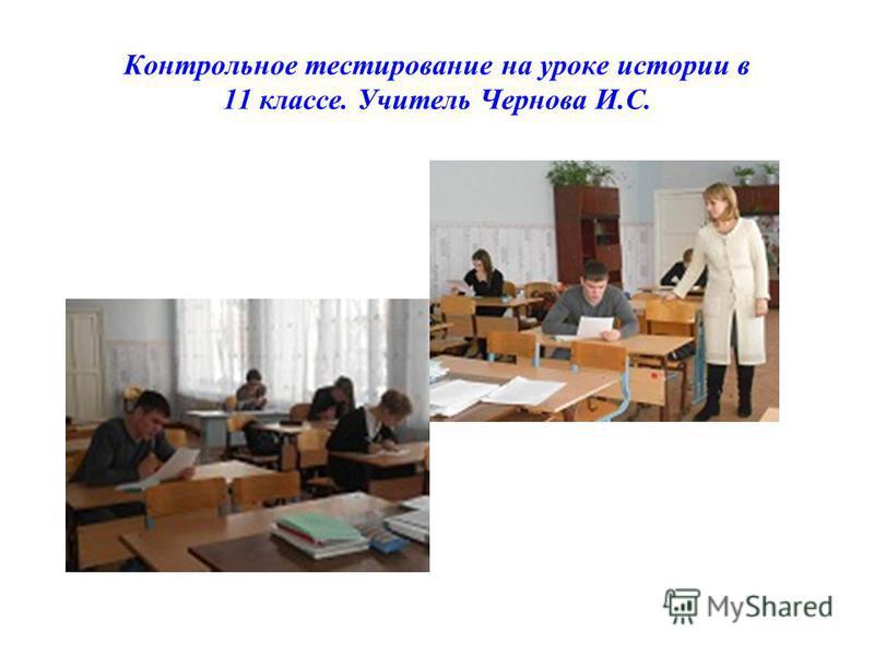 Контрольное тестирование на уроке истории в 11 классе. Учитель Чернова И.С.