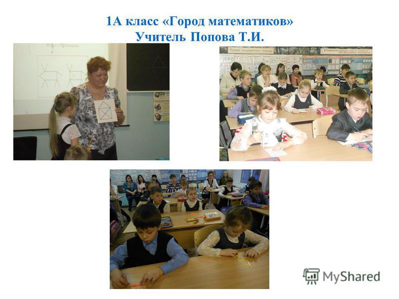 1А класс «Город математиков» Учитель Попова Т.И.
