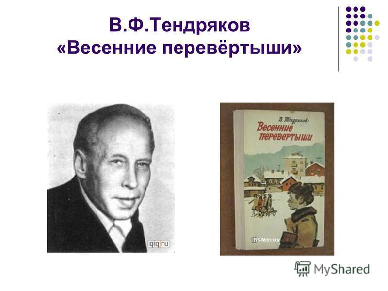 В.Ф.Тендряков «Весенние перевёртыши»