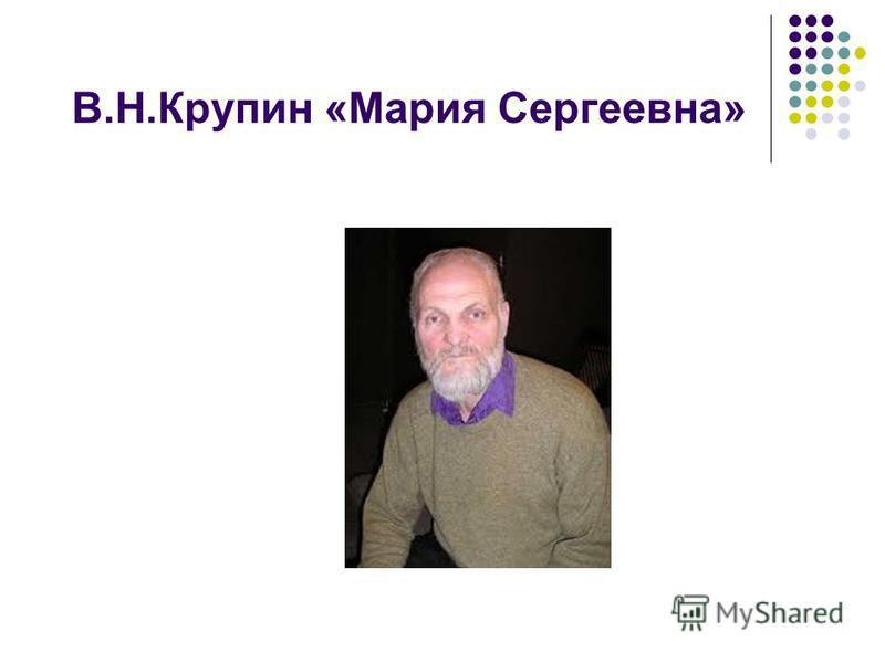 В.Н.Крупин «Мария Сергеевна»
