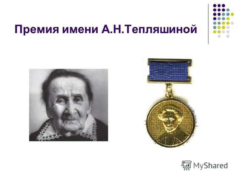 Премия имени А.Н.Тепляшиной
