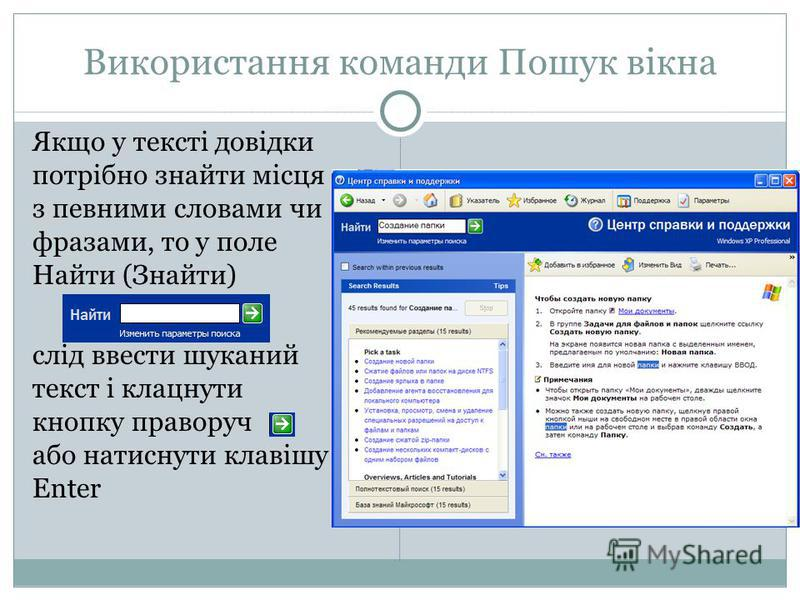 Використання команди Пошук вікна Якщо у тексті довідки потрібно знайти місця з певними словами чи фразами, то у поле Найти (Знайти) слід ввести шуканий текст і клацнути кнопку праворуч або натиснути клавішу Enter