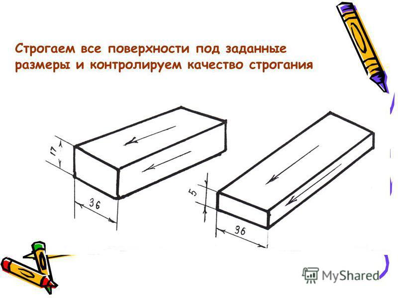 Строгаем все поверхности под заданные размеры и контролируем качество строгания