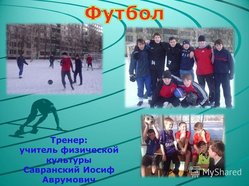 Тренер: учитель физической культуры Савранский Иосиф Аврумович