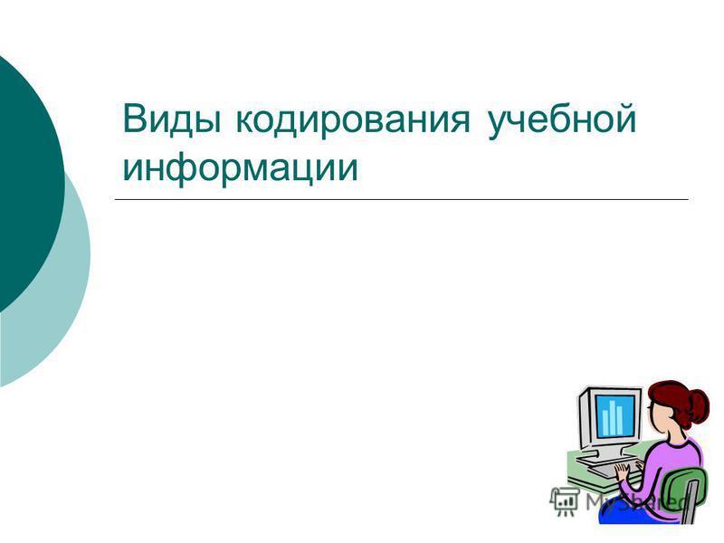 Виды кодирования учебной информации