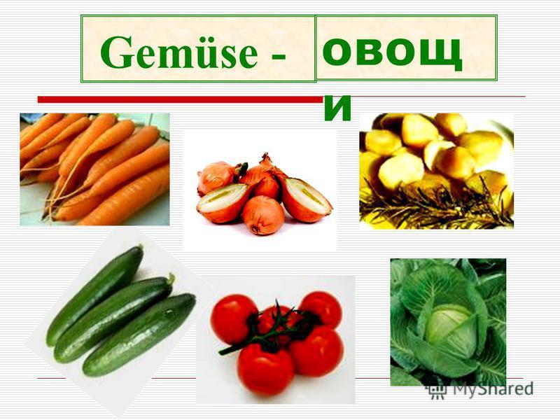 Gemüse - овощ и