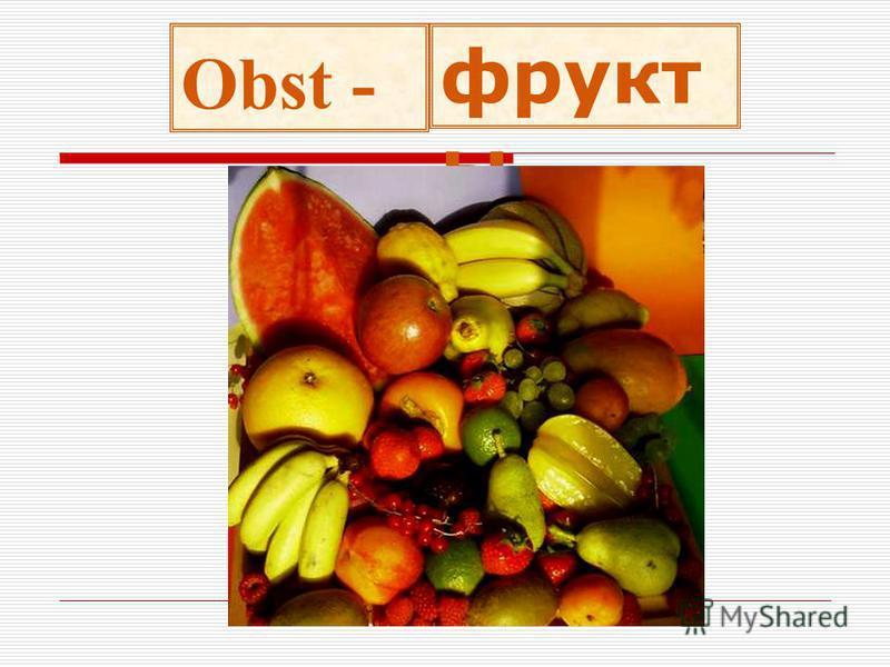 Obst - фрукт ы