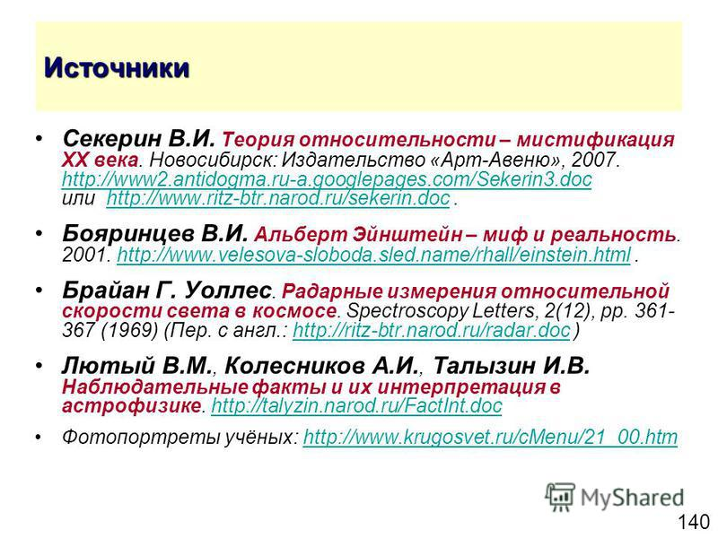 140 Источники Секерин В.И. Теория относительности – мистификация XX века. Новосибирск: Издательство «Арт-Авеню», 2007. http://www2.antidogma.ru-a.googlepages.com/Sekerin3. doc или http://www.ritz-btr.narod.ru/sekerin.doc. http://www2.antidogma.ru-a.g