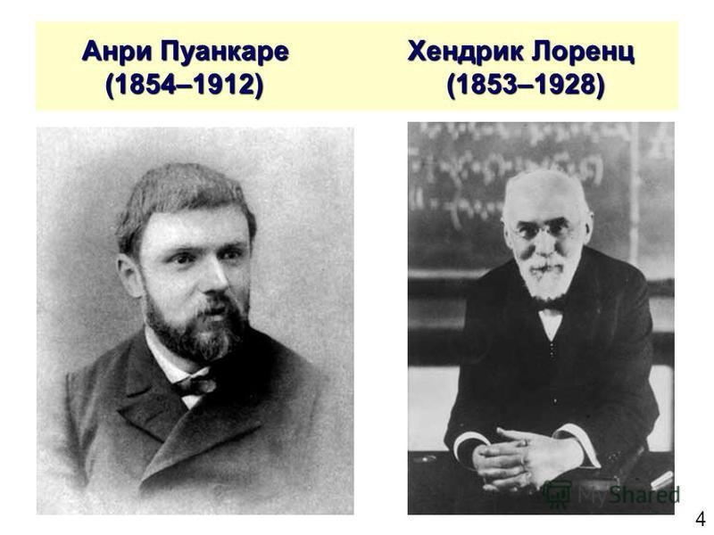 4 Анри Пуанкаре Хендрик Лоренц (1854–1912) (1853–1928) Анри Пуанкаре Хендрик Лоренц (1854–1912) (1853–1928)