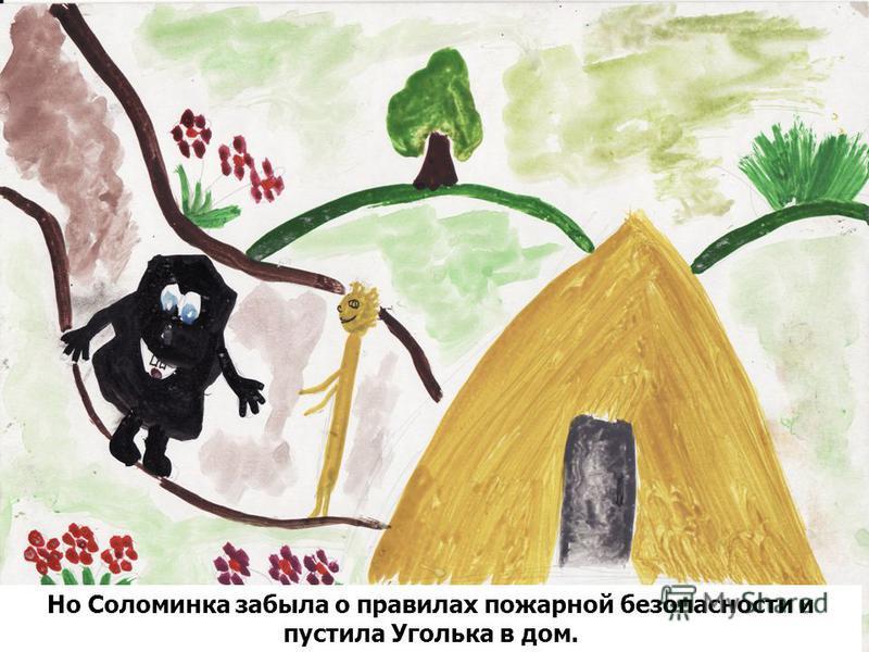 Но Соломинка забыла о правилах пожарной безопасности и пустила Уголька в дом.