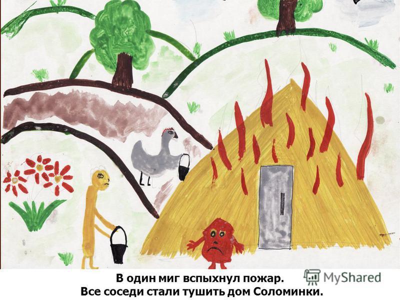 В один миг вспыхнул пожар. Все соседи стали тушить дом Соломинки.