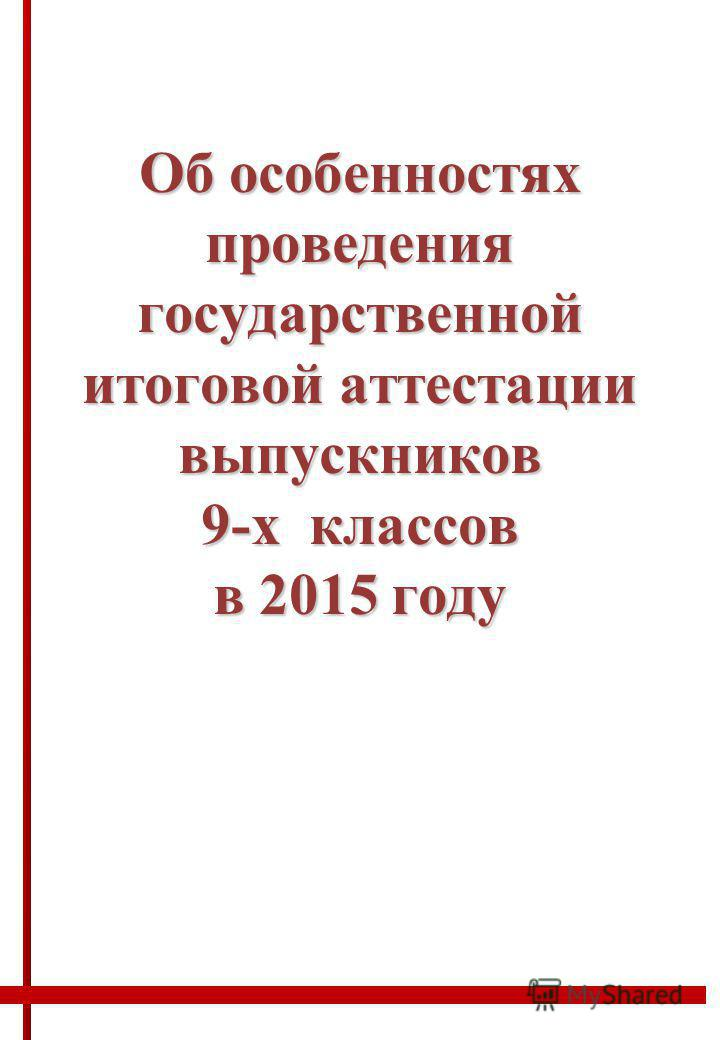 Об особенностях проведения государственной итоговой аттестации выпускников 9-х классов в 2015 году