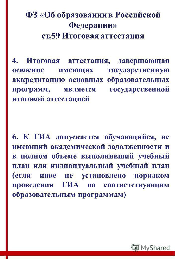 ФЗ «Об образовании в Российской Федерации» ст.59 Итоговая аттестация 4. Итоговая аттестация, завершающая освоение имеющих государственную аккредитацию основных образовательных программ, является государственной итоговой аттестацией 6. К ГИА допускает