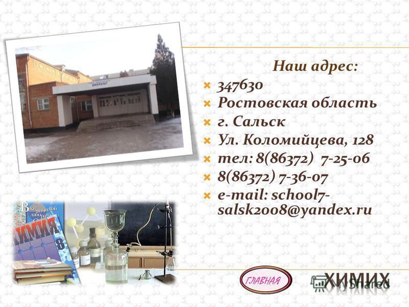 Наш адрес: 347630 Ростовская область г. Сальск Ул. Коломийцева, 128 тел: 8(86372) 7-25-06 8(86372) 7-36-07 e-mail: school7- salsk2008@yandex.ru