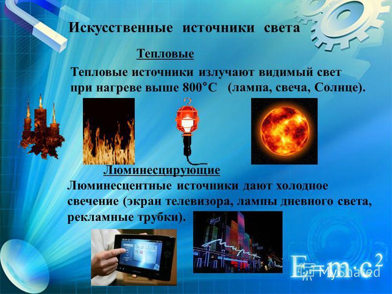 Источники света Искусственные Естественные Тела, от которых исходит свет, являются источниками света.