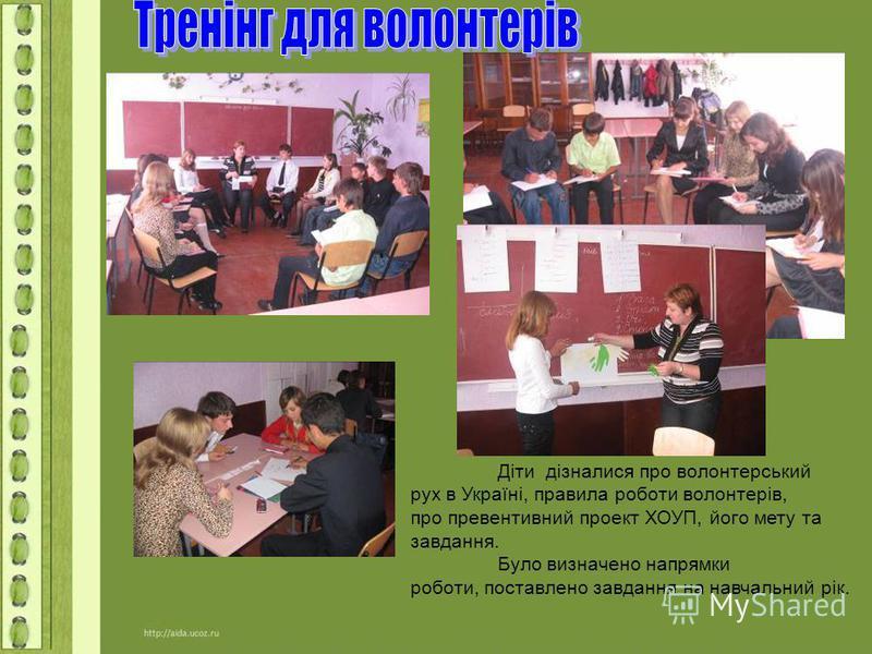 Діти дізналися про волонтерський рух в Україні, правила роботи волонтерів, про превентивний проект ХОУП, його мету та завдання. Було визначено напрямки роботи, поставлено завдання на навчальний рік.