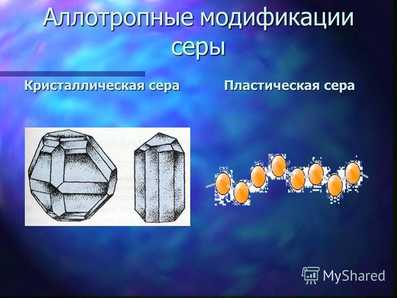 Аллотропные модификации серы Кристаллическая сера Пластическая сера