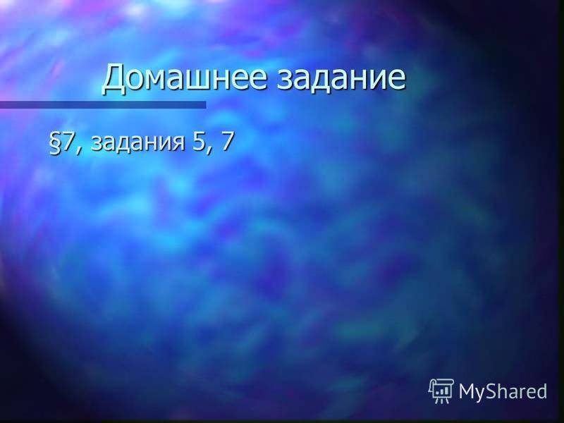 Домашнее задание §7, задания 5, 7