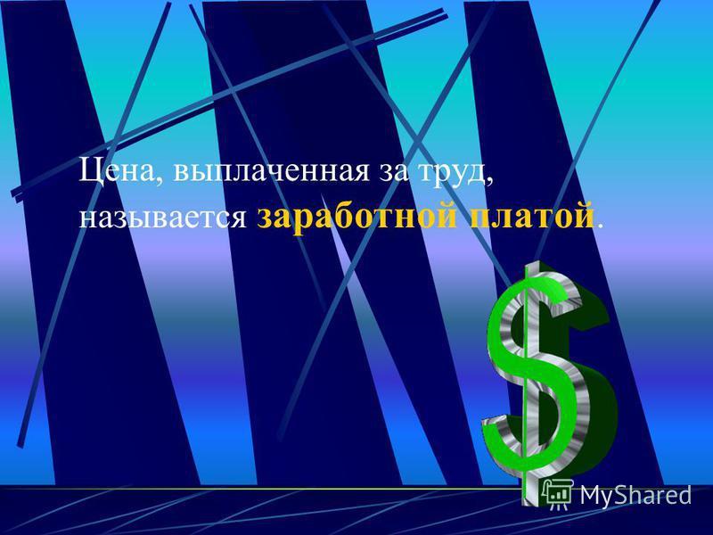 Информация – все те знания и сведения, которые необходимы людям для осознанной деятельности в мире экономики.