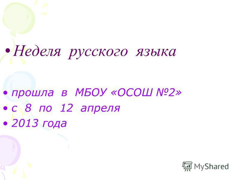 Неделя русского языка прошла в МБОУ «ОСОШ 2» с 8 по 12 апреля 2013 года
