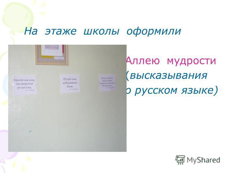 На этаже школы оформили Аллею мудрости (высказывания о русском языке)