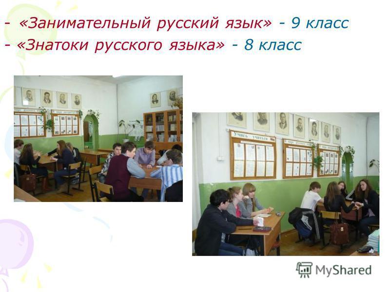 -«Занимательный русский язык» - 9 класс - «Знатоки русского языка» - 8 класс