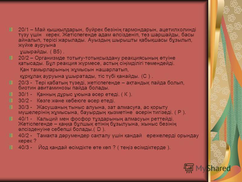 20/1 – Май қышқылдарын, бүйрек безінің гармондарын, ацетилхолинді түзу үшін керек. Жетіспегенде адам әлсізденіп, тез шаршайды, басы айналып, терісі жарылады. Ауыздың шырышты қабықшасы бұзылып, жүйке ауруына ұшырайды. ( В5). 20/2 – Организмде тотығу-т
