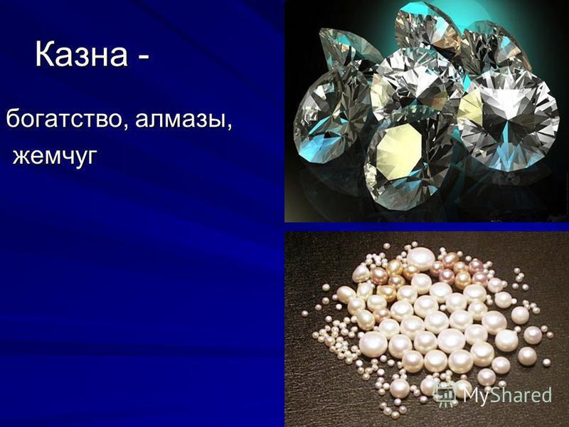 Казна - богатство, алмазы, жемчуг жемчуг